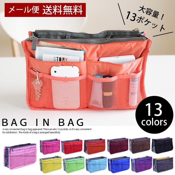 送料無料 セール 《バッグの中を整理整頓★バッグ...