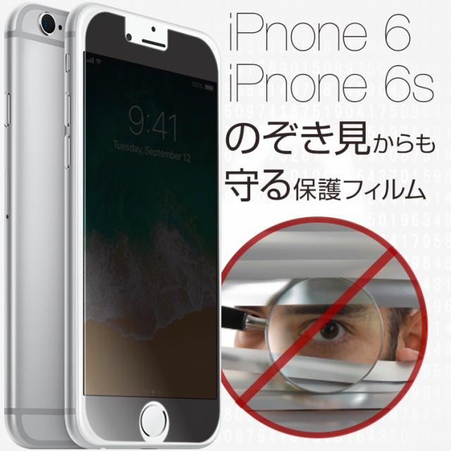 iPhone6/6s 覗き見防止フィルム