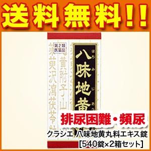 【尿トラブル】クラシエ 八味地黄丸料エキス錠[5...