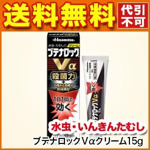 【水虫薬】ブテナロックVαクリーム 15g[水虫/水...