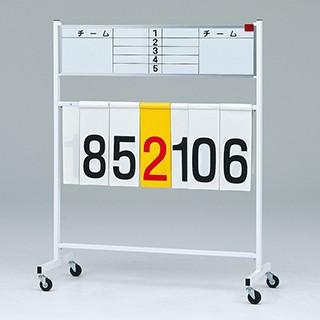【受注生産品】トーエイライト 得点板 LS3 B-2621...