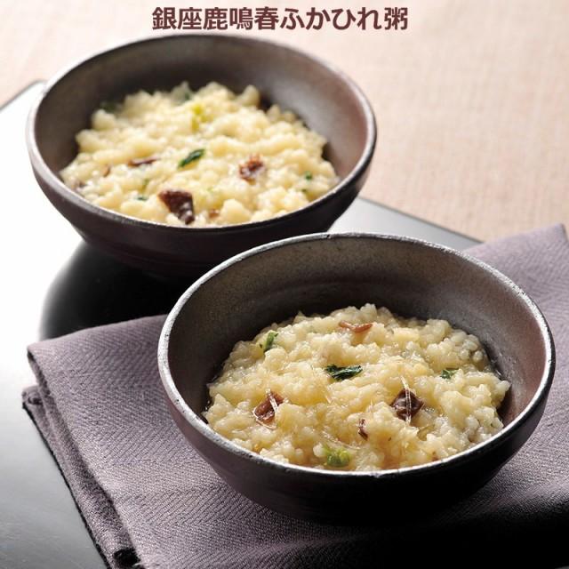 食品 水産 銀座鹿鳴春鱶鰭粥 「ふかひれ粥 20食」...