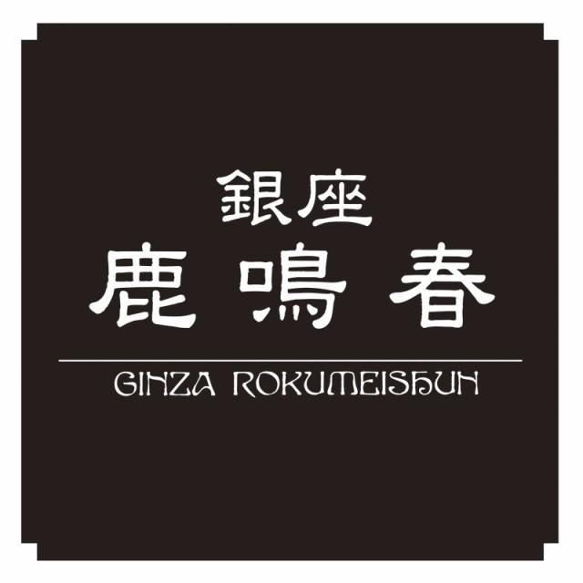 食品 水産 銀座鹿鳴春鱶鰭粥 「ふかひれ粥 16食」...