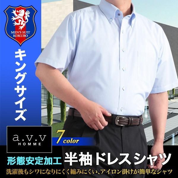 大きいサイズ 半袖シャツ/a.v.v HOMME 形態安定...