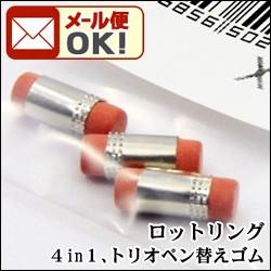 《メール便可》 ロットリング 4in1/トリオペン マ...