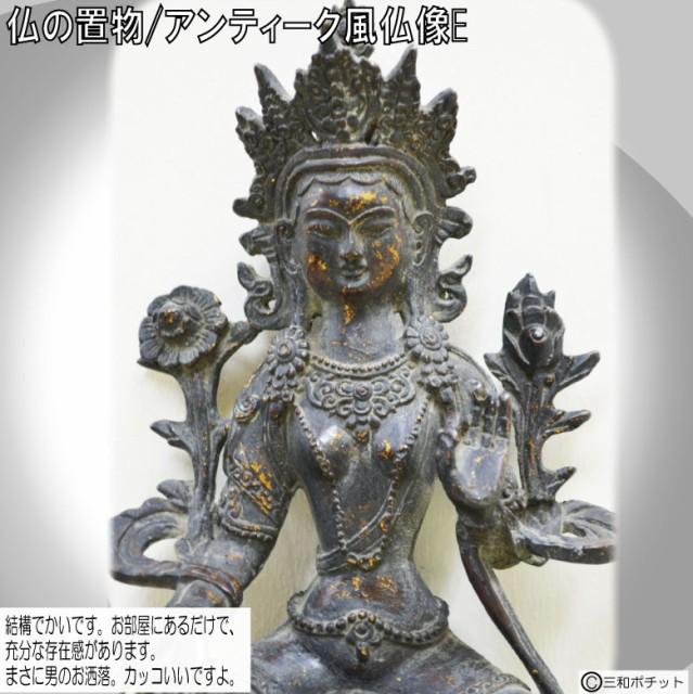 仏像E 仏様 銅像 仏教 仏具 中国風 儒教 インテリ...