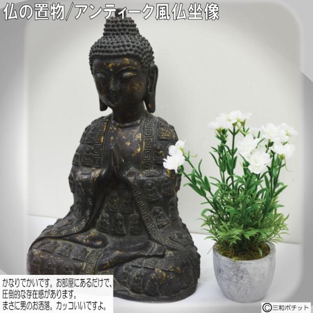 仏の置物 座像 大 大仏 仏像 仏様 銅像 仏教 仏具...