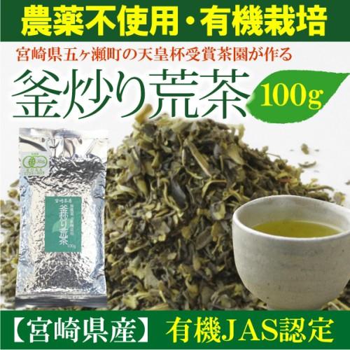 五ヶ瀬の釜炒り荒茶/100g×1袋/農薬不使用/有機栽...