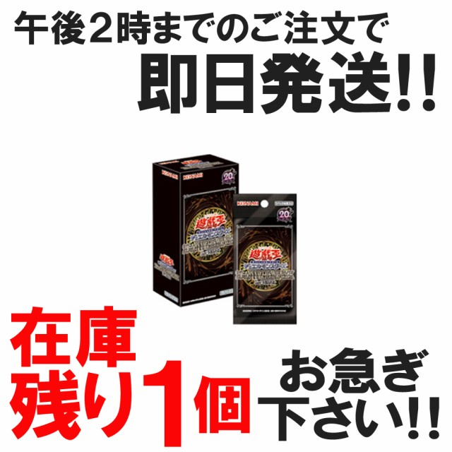 ★遊戯王OCG デュエルモンスターズ 20th ANNIVERS...
