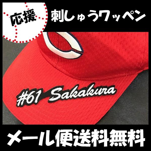 【広島カープ 刺しゅうワッペン  #61 坂倉 ナンバ...