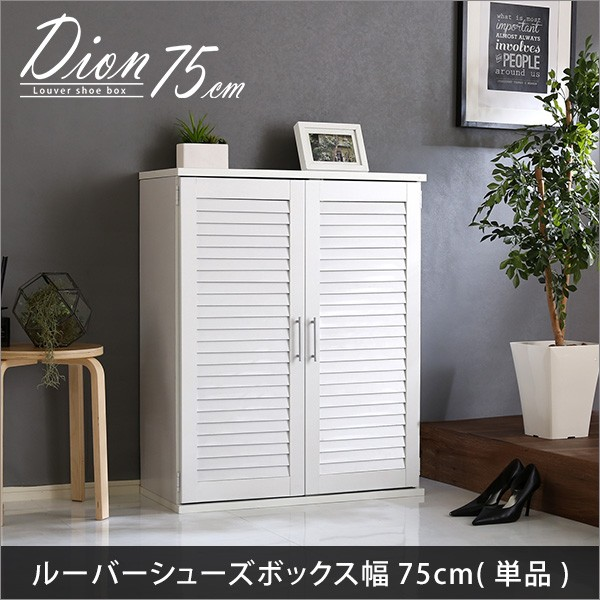 ルーバーシューズボックス 75cm幅【Dion-ディオ...