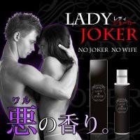 メール便OK【Lady Joker】最強のフェロモン香水...