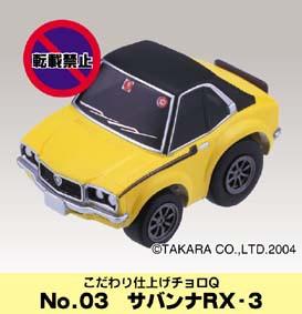 チョロQ こだわりチョロQ【03 サバンナRX-3】タカ...