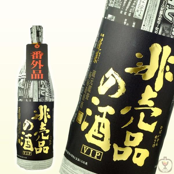 【在庫限り】 蓬莱 非売品の酒 VIP 1800ml