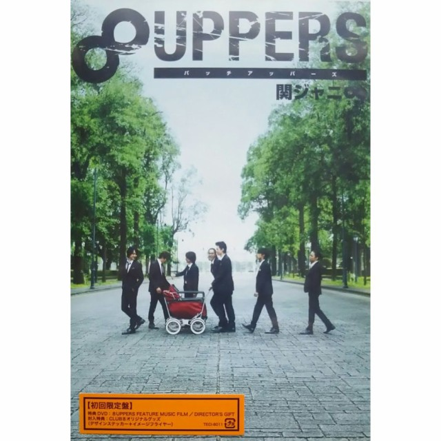 d 1802 新品送料無料 関ジャニ∞(エイト) 8UPPERS...