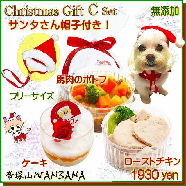 犬 クリスマス Xmas ディナー セット C 無添加 人...
