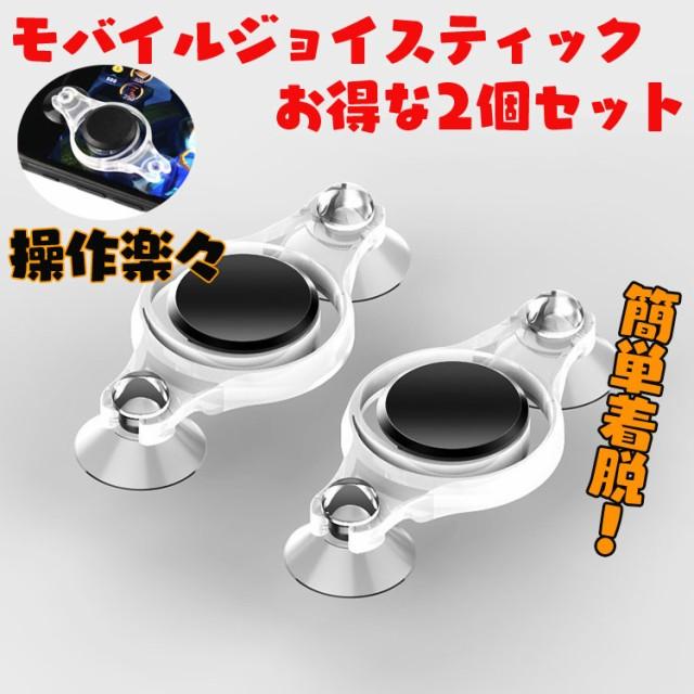 ジョイスティック 360度操作 スマホゲーム 吸盤式...