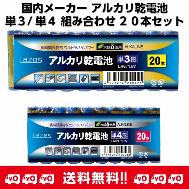 速達送料無料 アルカリ乾電池 単三 単3 単四 単4 20本セット 組み合わせ自由 LAZOS