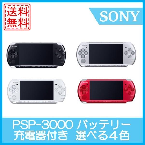 【中古】PSP-3000 本体 すぐに遊べるセット 選べる4色 ソニー 送料無料 中古