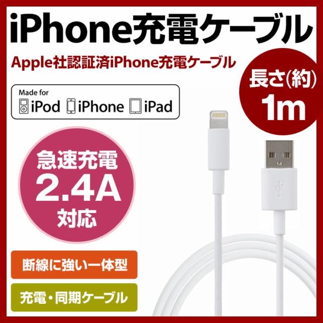iPhone ケーブル 充電ケーブル 送料無料 Apple MF...