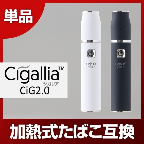 アイコス互換品 IQOS アイコス 互換 Cigallia シガリア Cig2.0 充電ケーブル セット 電子タバコ 電子たばこ 加熱式たばこ 互換機
