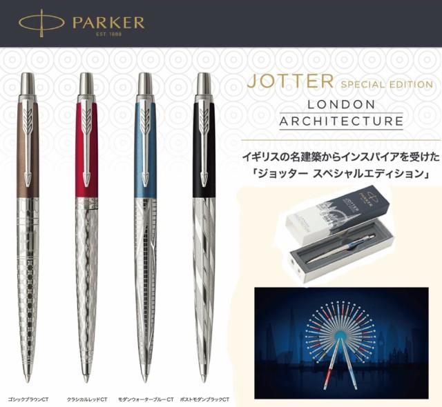 PARKER パーカー JOTTER スペシャルエディション ...