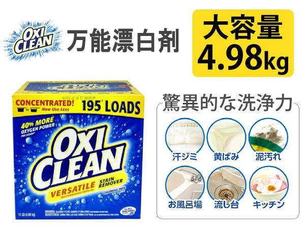 話題の万能漂白洗剤 オキシクリーン 4.98kg スニ...
