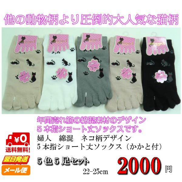 「キュートな靴下」 婦人 綿混 ネコ柄デザイン...