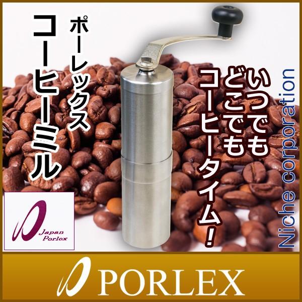 ポーレックス セラミックコーヒーミル [ 70006 ] ...