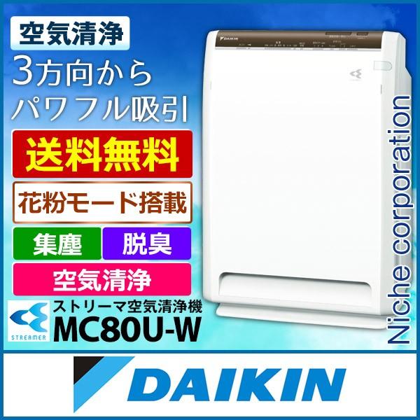 ダイキン ストリーマ空気清浄機 ホワイト MC80U-W...