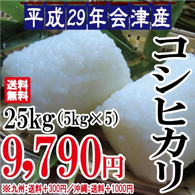 コシヒカリ 25kg(5kg×5)会津産 29年産 お米 ※...