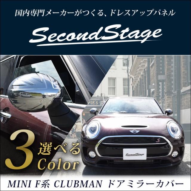 BMW MINI F54/F55/F56/F57/F60 ミニ クラブマン ドアミラーカバーウェルカムライト装着車専用 外装パネル カスタム パーツ