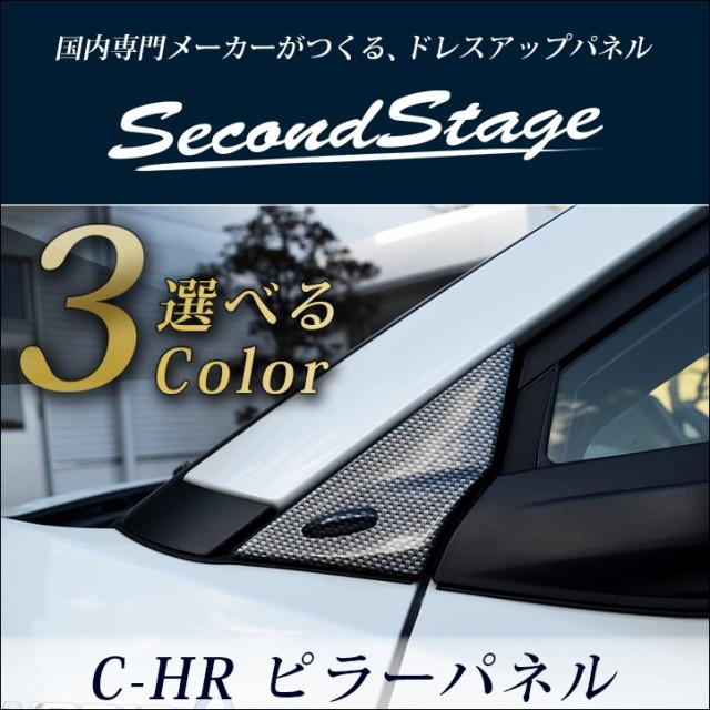 C-HR ピラーパネル 外装 パーツ トヨタ CHR CH-R