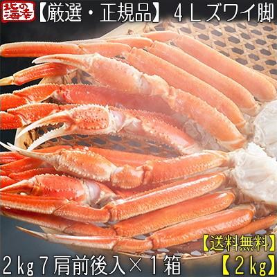 【送料無料】4L ズワイガニ 2kg 脚 足 【ズワイガ...