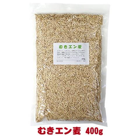 むきエン麦 400g/燕麦 オート麦 オーツ麦