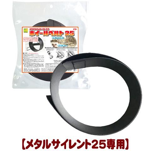 【21周年セール中】メタルサイレント25専用ホイー...