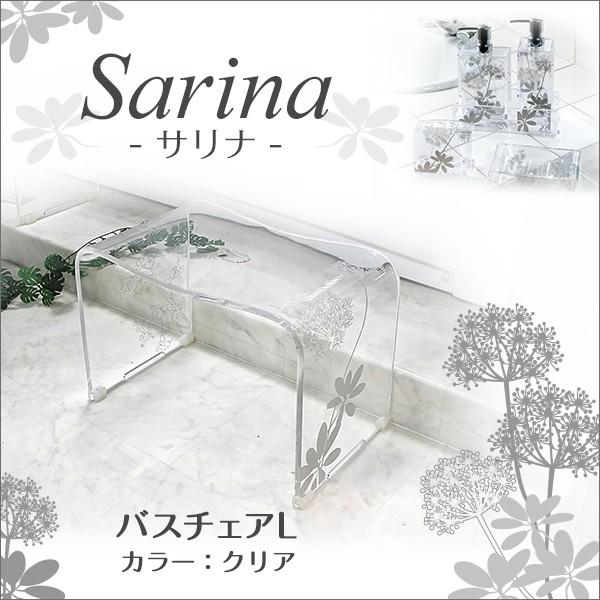 サリナ バスチェア L お風呂椅子 クリア