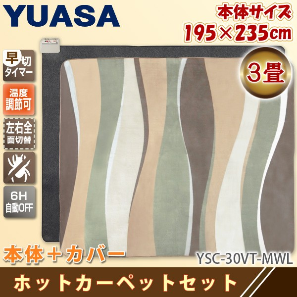 ホットカーペット 3畳 195×235cm YSC-30VT-MWL ...
