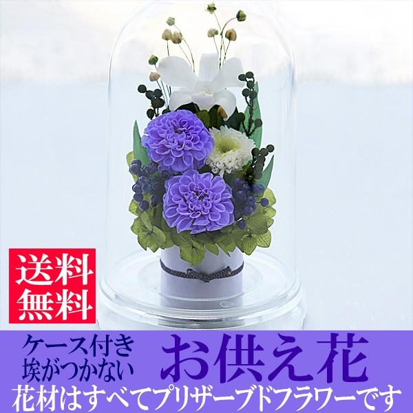 お供え花 送料無料 プリザーブドフラワー お供え ...