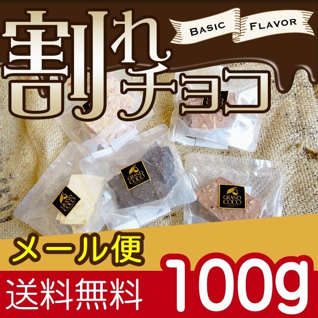 チョコレート 割れチョコ 100g / お試し 【メール...