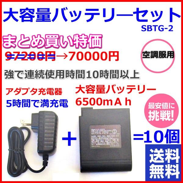 [送料無料・最安値に挑戦]空調服用大容量バッテリ...