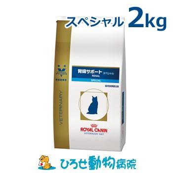 ロイヤルカナン 猫用 腎臓サポート スペシャル 2k...