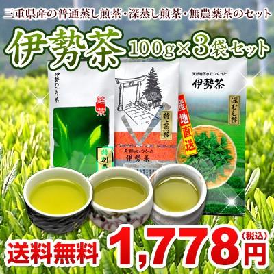 【丸中製茶】伊勢茶セット(100g×3袋セット...