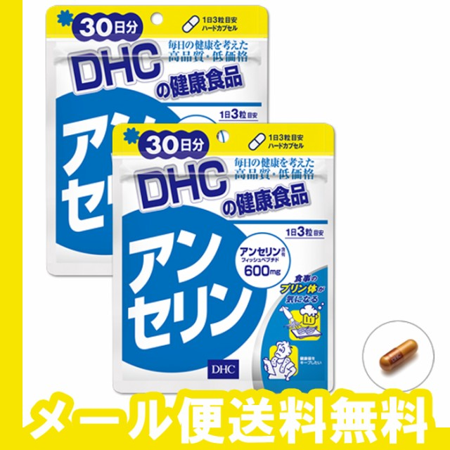 DHC アンセリン 約60日分 180粒 サプリメント 血...