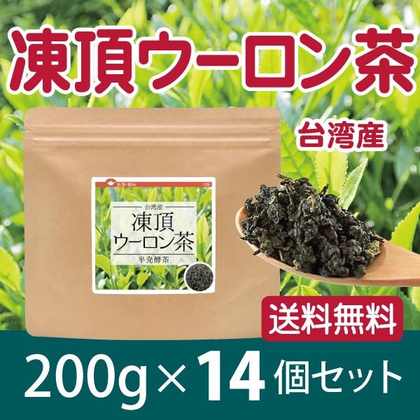 凍頂ウーロン茶 200g×14個 送料無料 (凍頂烏...