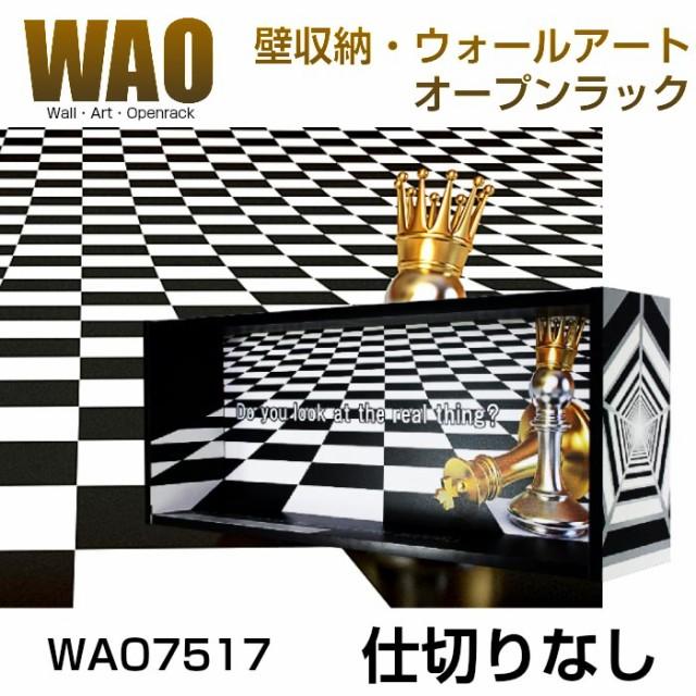 【壁掛け棚 ウォールアート・オープンラック】WAO...