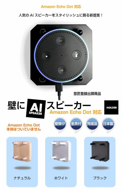 【AIスピーカー 壁掛け ホルダー 】壁掛け アマゾ...