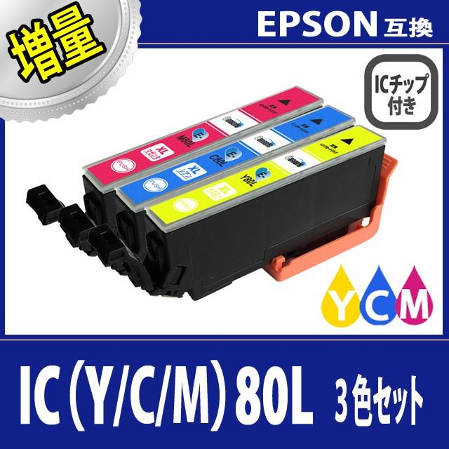 【送料無料】EPSON/エプソン 互換インクカートリ...