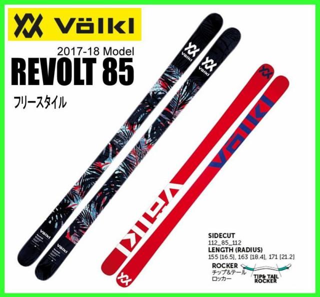 2018 VOLKL REVOLT85 フォルクルスキー板単品 フ...