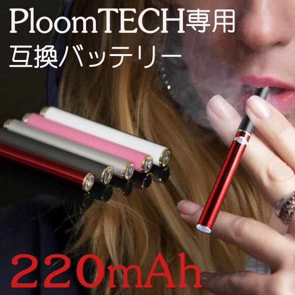 【メール便送料無料!!】Ploom TECK プルームテッ...